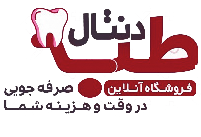 سایت فروشگاهی لوارم دندانپزشکی طب دنتال